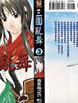 三国乱舞漫画第3卷