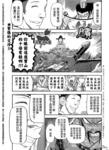 膑~孙子异传~漫画第147话