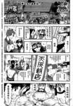 膑~孙子异传~漫画第148话