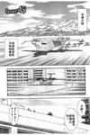 机动战士高达Z漫画第45话