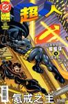 超人氪戒之主漫画第1话