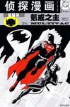 超人氪戒之主漫画第2话