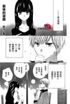 LAST GAME漫画第56话