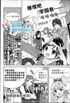 橘家四姊妹漫画第58话