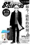 87CLOCKERS漫画第51话