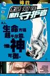 绿灯侠-新守护者漫画第35话