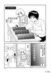上课小动作漫画第128话
