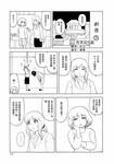 上课小动作漫画10卷附录