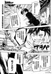 黑色天堂漫画第11话