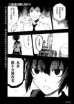 反正三岛凛绝不相信漫画第3话