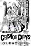CRAYON DAYS漫画第26话