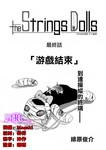 the Strings Dolls漫画第15话