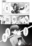 禁止入侵!!纯血特区!漫画第28话