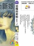 恶魔的新娘最终章漫画第4卷