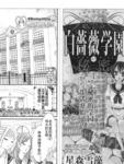 白蔷薇学园漫画第1话