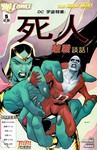 Deadman死人漫画第5话